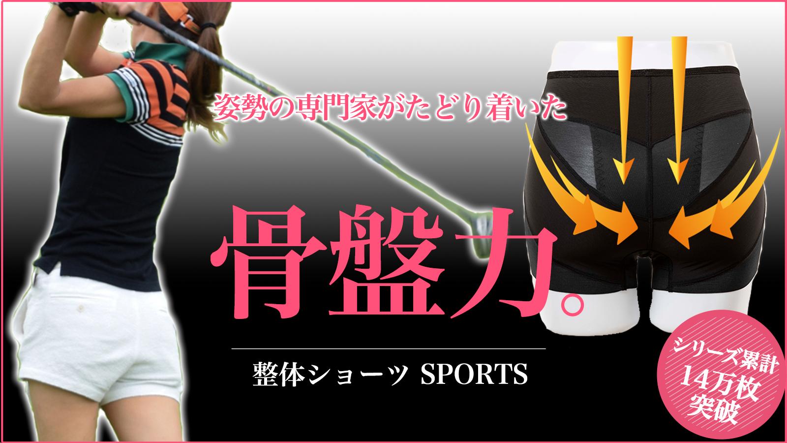 整体shortsSPORTS