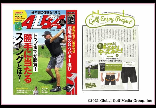 ゴルフ雑誌『ALBA』
